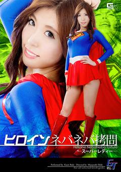 【舞希香動画】ヒロインネバネバ拷問--スーパーレディー--コスプレ