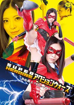 【みおり舞動画】SUPER-エッチEROINE-アクションウォーズ-フェニックスS-コスプレ