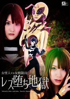 【小春動画】女怪人VS女戦闘員-レズビアン堕ち地獄-コスプレ
