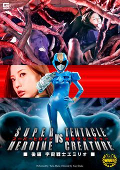 【真野ゆりあ スーパーヒロイン】スーパーヒロインVSクリーチャー-後編-宇宙戦士エミリオ-コスプレ