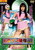 ヒロイン陵辱 Vol.07 バードピンク編