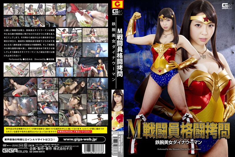 M戦闘員格闘拷問 鉄腕美女ダイナウーマンのジャケットエロ画像