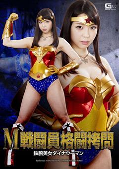 【白石みお動画】M戦闘員格闘拷問-鉄腕美女ダイナウーマン-コスプレ