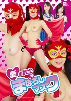 【あやね遥菜動画】愛の戦士まぼろしマスク-コスプレ