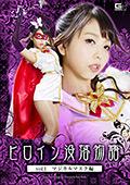 ヒロイン没落物語 vol.1 マジカルマスク編