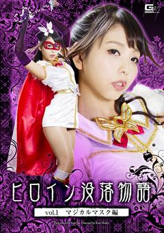 【神ユキ動画】ヒロイン没落物語-vol.1-マジカルマスク編-コスプレのダウンロードページへ