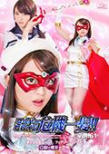 スーパーヒロイン危機一髪!! Vol.61