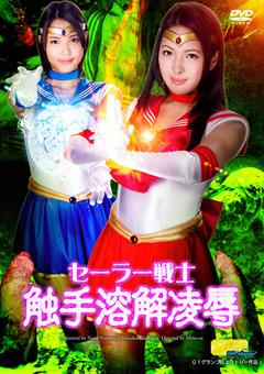 【二宮ナナ動画】セーラー戦士-触手溶解強淫-コスプレ