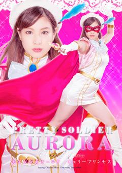 【桜ちなみ動画】ロリ美女仮面オーロラ-チェリープリンセス-コスプレ