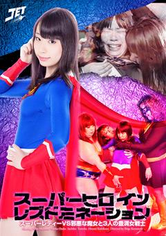 【舞園にこ動画】スーパーヒロインレズビアンドミネーション-スーパーレディー-コスプレ