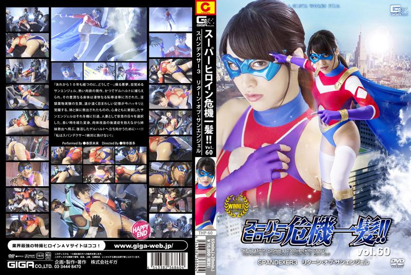 スーパーヒロイン危機一髪!!Vol.60