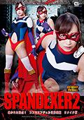 SPANDEXER2 コスモエンジェル正体発覚 リメイク版