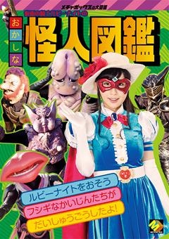 【美咲結衣動画】仮面の騎士ルビーナイトのおかしな怪人図鑑 -コスプレ