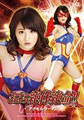 スーパーヒロイン絶体絶命!! Vol.59|人気のコスプレ動画DUGA