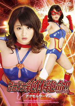 【伊東紅動画】スーパーヒロイン絶身体絶命!!-Vol.59 -コスプレ