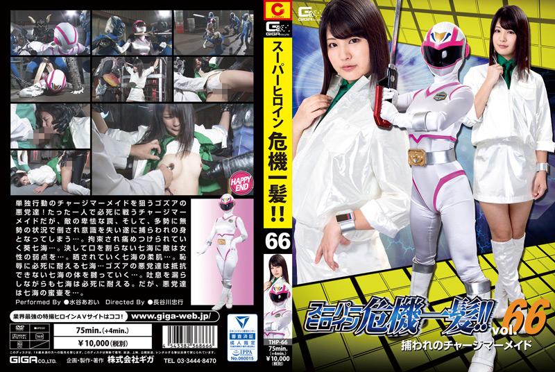 スーパーヒロイン危機一髪!! Vol.66