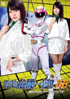 スーパーヒロイン危機一髪!!Vol.66