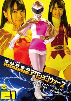 【あやね遥菜動画】SUPER-エッチEROINE-アクションウォーズ21 -コスプレ