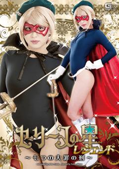 【通野未帆動画】セ・リーヌの星伝説-~七つの大罪の刑~ -コスプレ