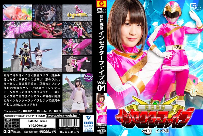 闘昆戦隊インセクターファイブVol.01 ピンク編のジャケットエロ画像