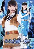 スーパーヒロイン危機一髪!!Vol.57 宇宙特捜アリー
