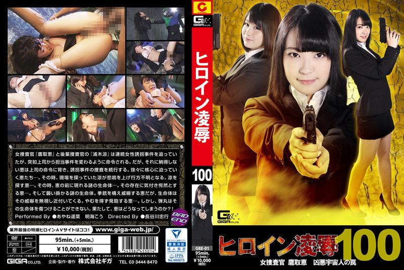 ヒロイン凌辱Vol.100 女捜査官 鷹取恵 凶悪宇宙人の罠のジャケットエロ画像