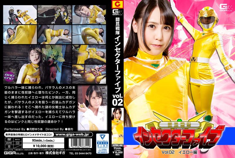 闘昆戦隊インセクターファイブVol.02 イエロー編のジャケットエロ画像