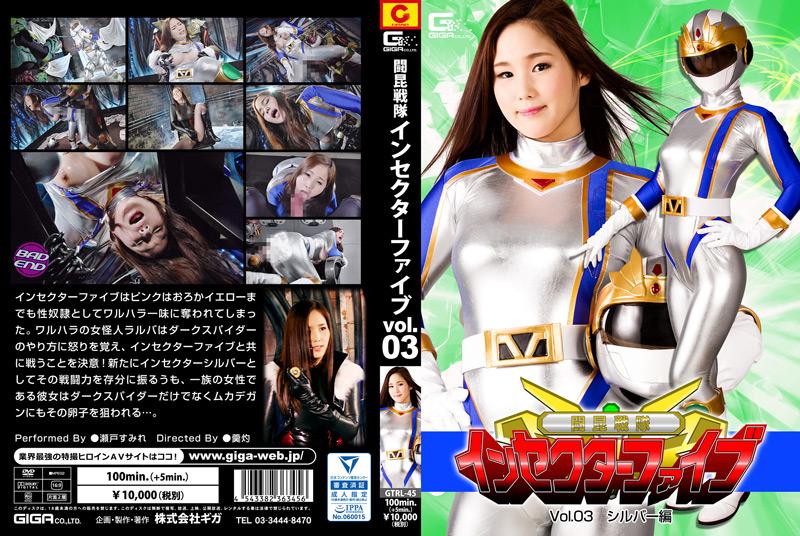 闘昆戦隊インセクターファイブVol.03 シルバー編のジャケットエロ画像