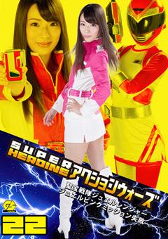 SUPER HEROINE アクションウォーズ22
