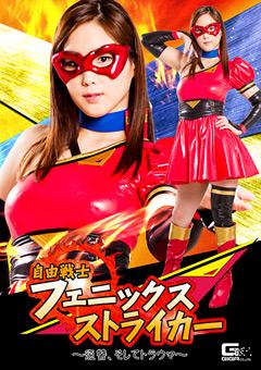 【瀬戸すみれ動画】自由戦士フェニックスストライカー~復讐そしてトラウマ -コスプレ