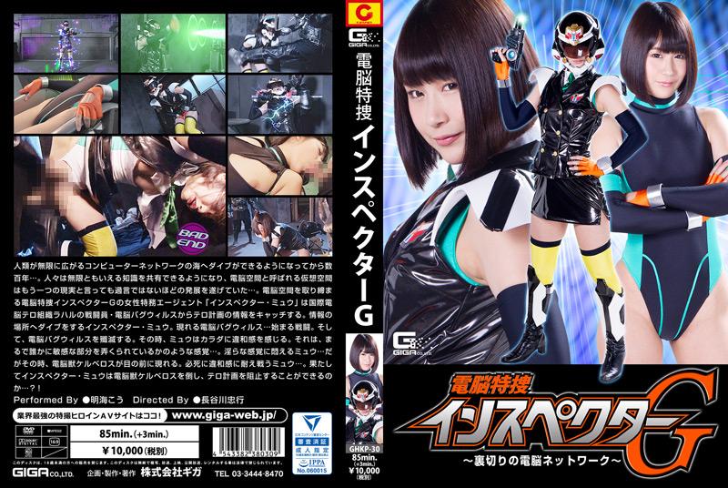 電脳特捜インスペクターG~裏切りの電脳ネットワーク~のジャケットエロ画像