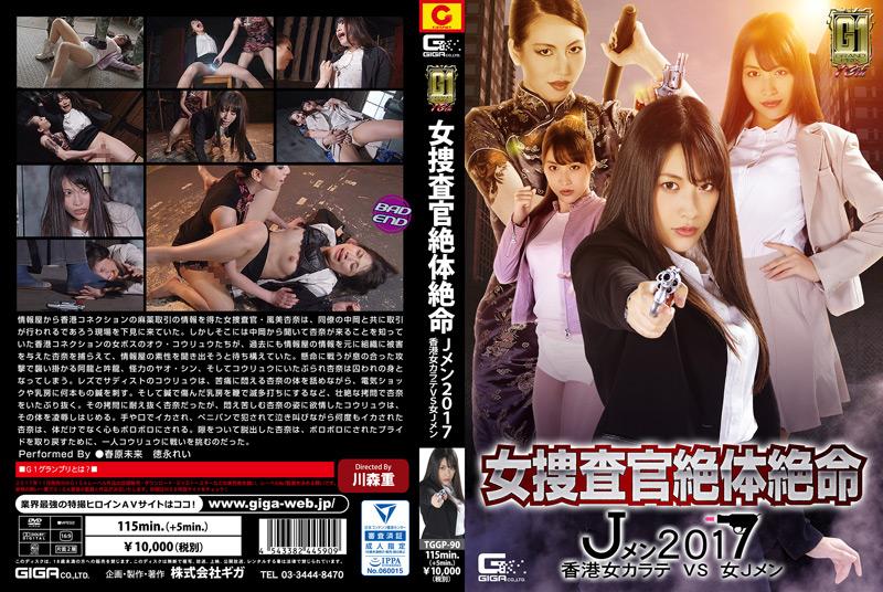 【G1】女捜査官絶体絶命 Jメン2017 香港女カラテVS女Jメン