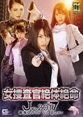 女捜査官絶体絶命 Jメン2017 香港女カラテVS女Jメン