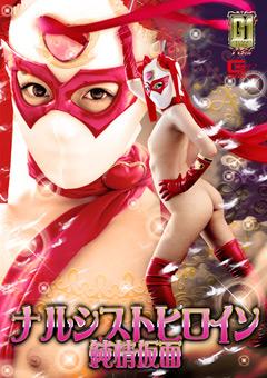 【黒木いくみ動画】【G1】ナルシストヒロイン-~純情仮面~ -コスプレ