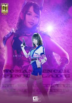 【G1】女剣士ピンクブレードVS女幹部デスクイーン
