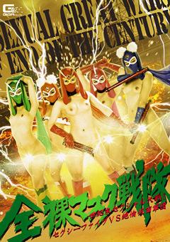 【コスプレ動画】全裸マスク戦隊-セクシーファイブVS絶倫仮面軍団