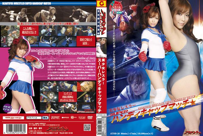 美少女レスラー SUPERハンディキャップマッチ:亜佐倉みんと