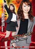 女捜査官アクションバトル ~女捜査官 蜂谷レオナ~