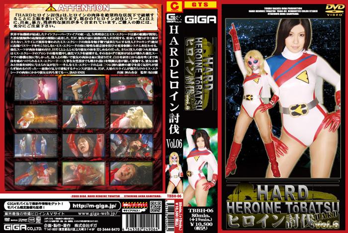 HARDヒロイン討伐Vol.06