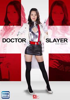 ドクタースレイヤー