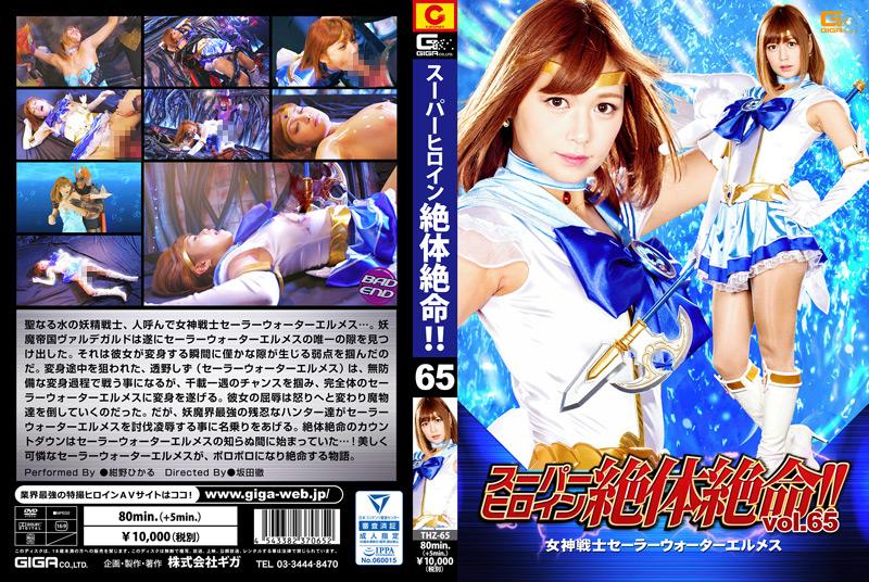 スーパーヒロイン絶体絶命!!Vol.65:紺野ひかる