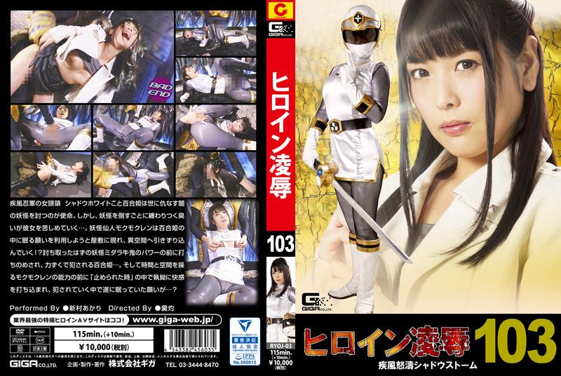 ヒロイン陥落Vol.103 疾風怒濤シャドウストーム