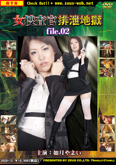 女捜査官排泄地獄 file.02