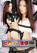 ヒロイン陥落Vol.20 シークレット・ガードナー編