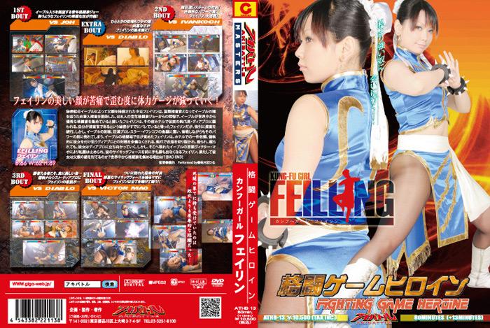 [giga-2101] 格闘ゲームヒロインカンフーガールフェイリン 秋月まひるのジャケット画像