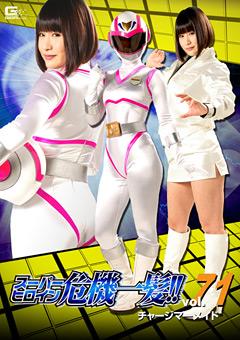 スーパーヒロイン危機一髪!!Vol.71