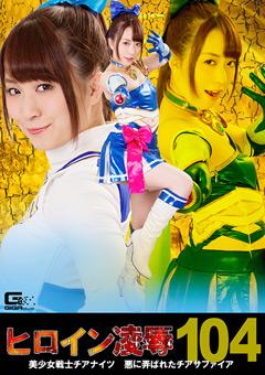【コスプレ動画】ヒロイン陥落Vol.104-ロリ美女戦士チアナイツ