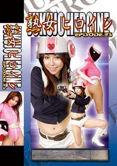 熟女ヒロイン Vol.23