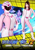スーパーヒロイン危機一髪!!Vol.72