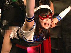 HEROINE陥落倶楽部03 ~悪に嬲られた魔法美少女戦士フォンテーヌ~